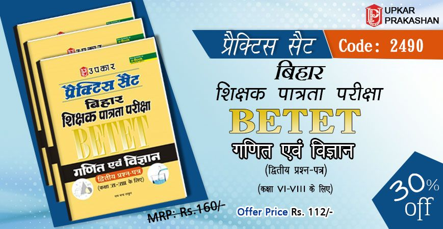 Practice SET Bihar Teacher Eligibility Test (BETET