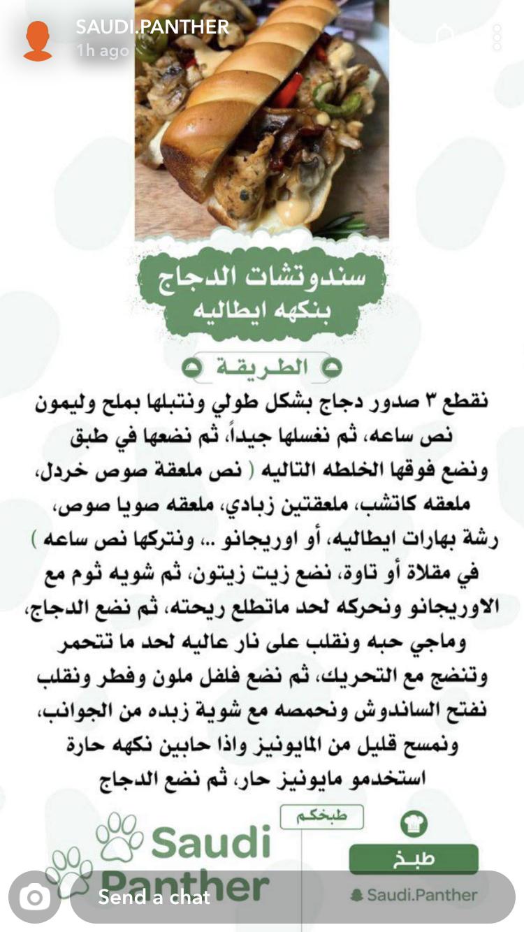 Pin By Ghadah Ghammas On Food Food Beef Chicken