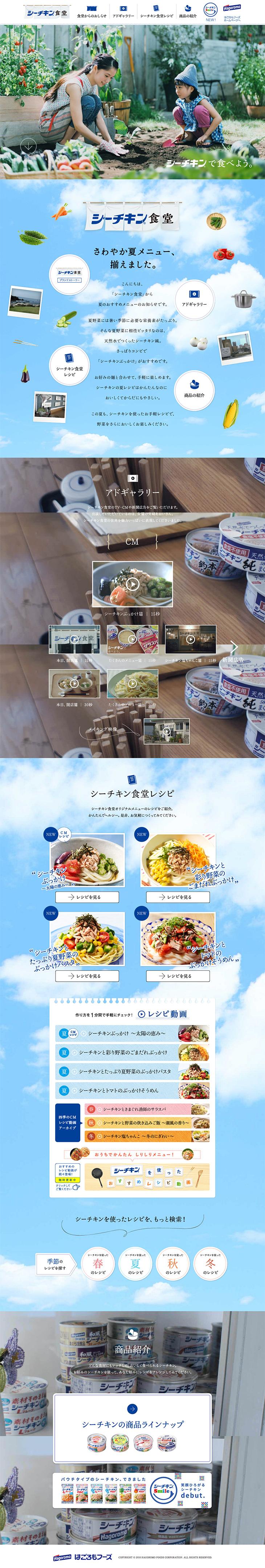 シーチキン食堂【食品関連】のLPデザイン。WEBデザイナーさん必見!ランディングページのデザイン参考に(シンプル系)