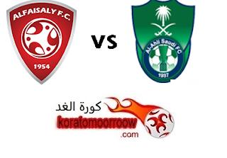 موعد مباراة الأهلي السعودي القادمة ضد الفيصلي فى الدوري السعودية والقنوات الناقلة