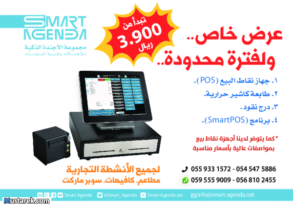 58ce9834d جهاز نقاط بيع شاشة لمس طابعة فواتير درج نقود برنامج مبيعات كل هذا بسعريبداء  من 3900