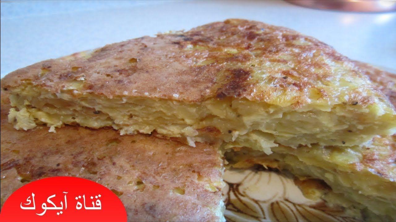 اكلات سريعة التحضير وسهلة طورطية بالبطاطس والبيض خفيفة وشهية Food Sandwiches