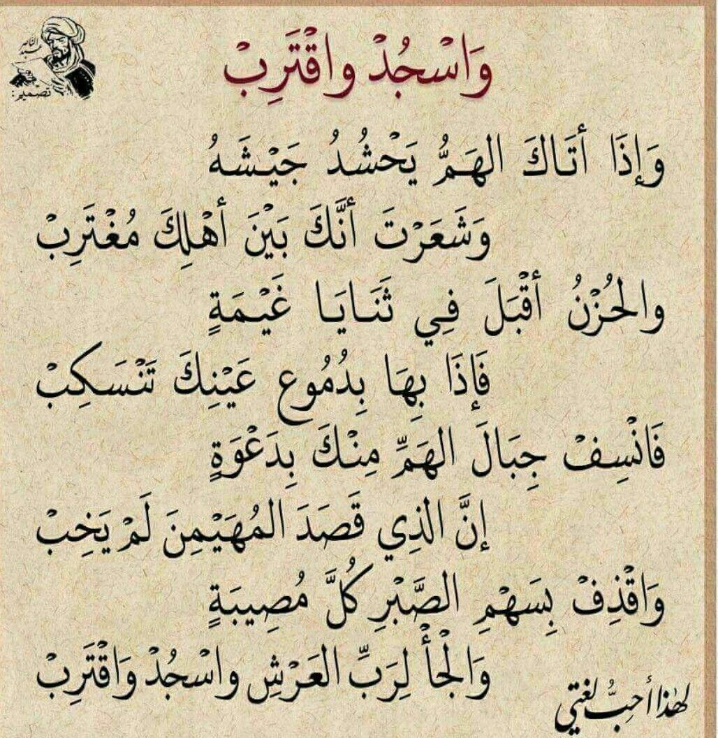 واسجد واقترب يارب ياكريم Quran Quotes Love Beautiful Arabic Words Quran Quotes