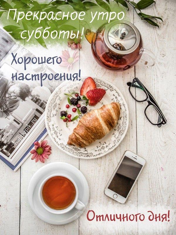 Картинки Доброе утро субботы ⭐ Картинки с юмором | Фото ...