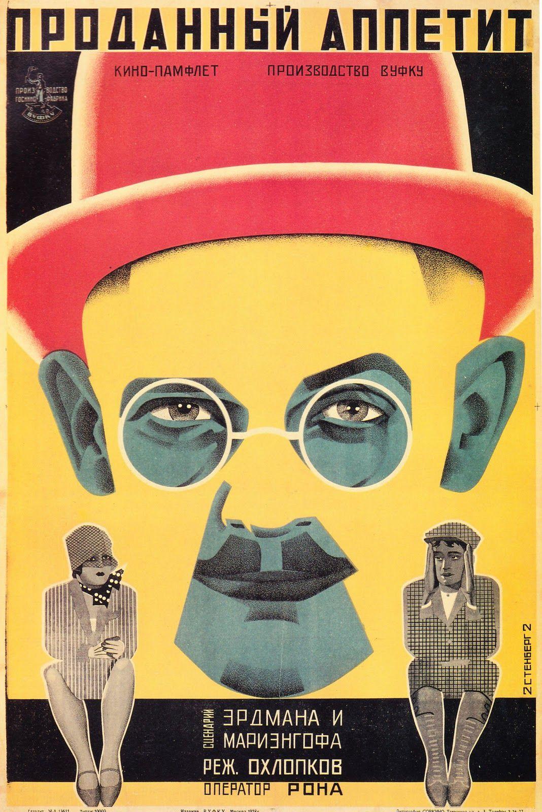 Poster design 1900 - Vintage Posters