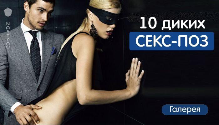 Здоровя секс позы