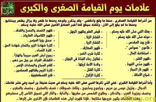 ما لا تعرفه عن علامات يوم القيامة الصغرى والكبرى بالتفصيل موقع مصري Gril