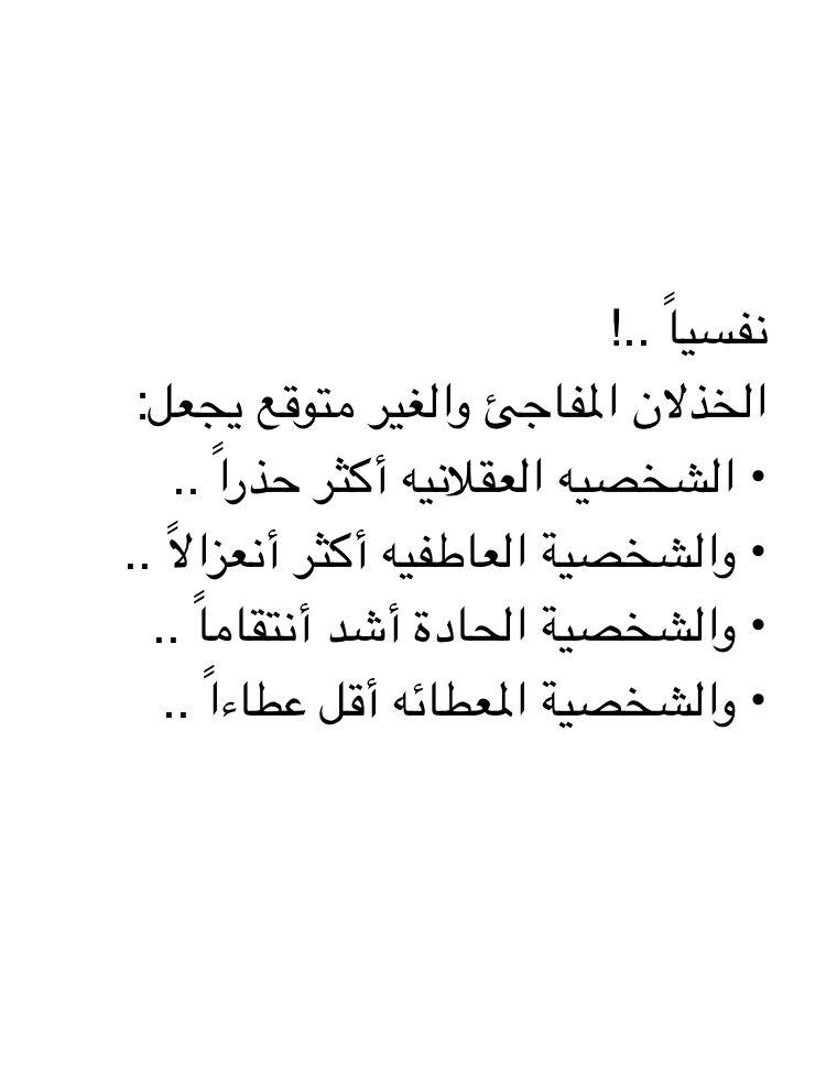 بعـض دروس الحيـاة قاسيـة نستوعبها بعد أن نكون قد خسرنا الجزء الأجمل والأكبر من العمر والصحـة Words Quotes Jokes Quotes Islamic Quotes