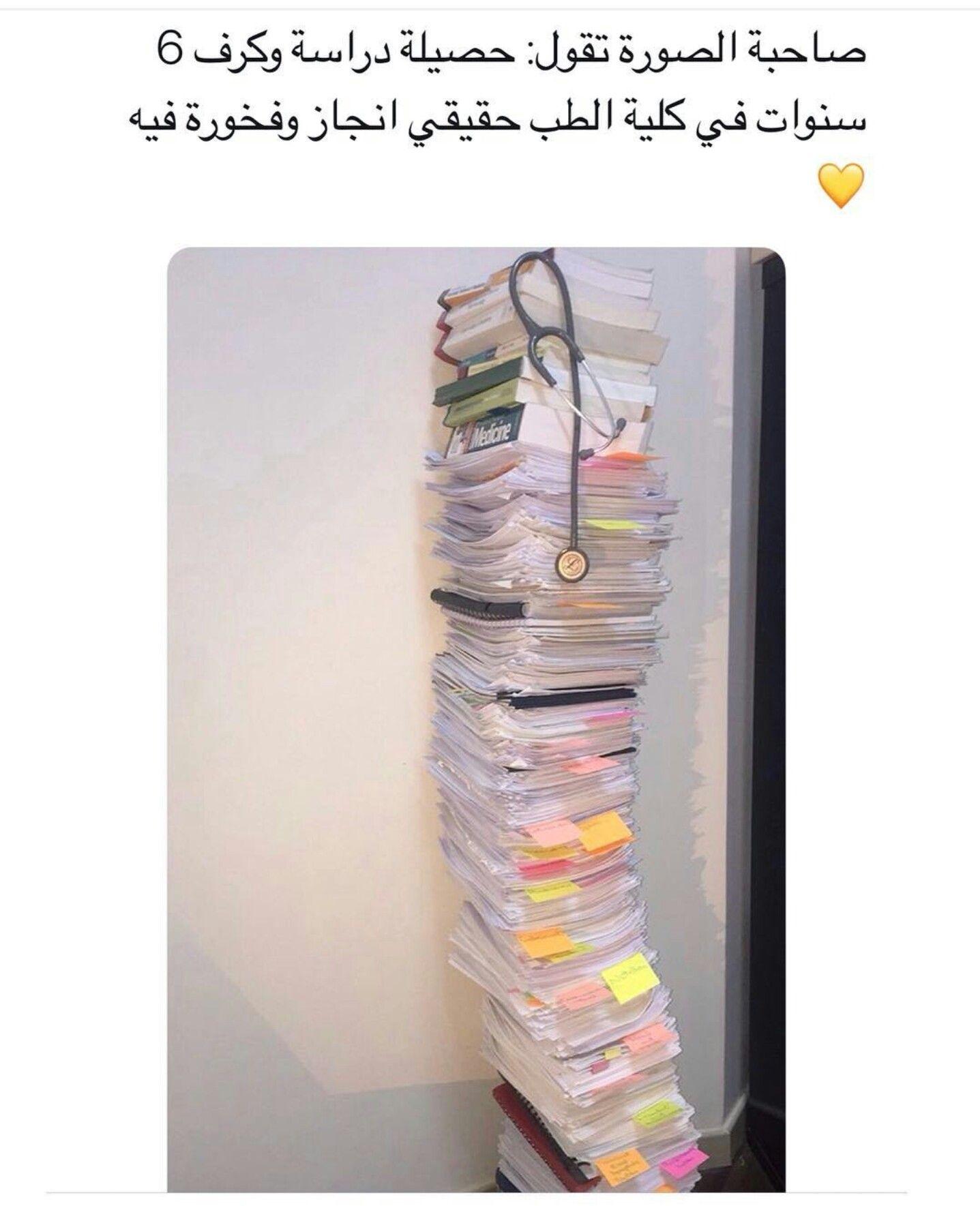 يارب اكون مثلها في يوم من الايام Study Motivation Quotes Medical Quotes Arabic Quotes