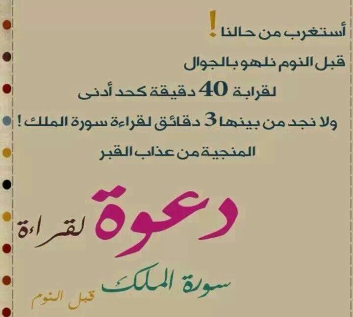 اقرءوا سورة الملك قبل النوم My Life Quotes Life Quotes Islamic Quotes