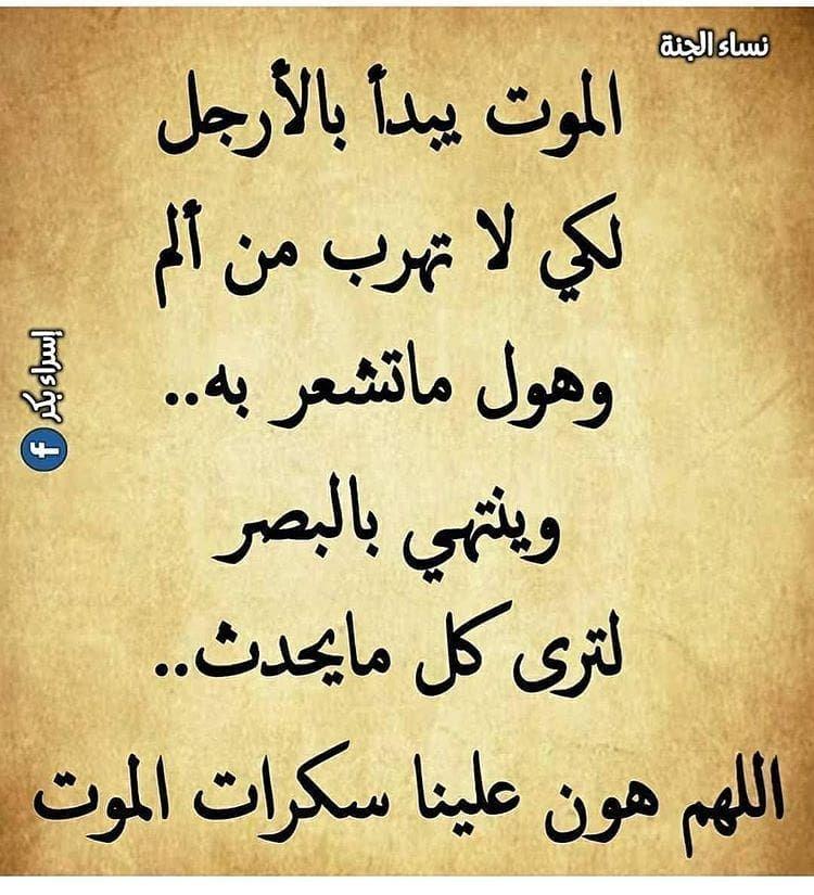 خلطات وعناية On Instagram اللهم امين يارب عسى من ضغط لايك وسوى فولو يكتب له الجنة Instagram Posts Arabic Calligraphy Calligraphy