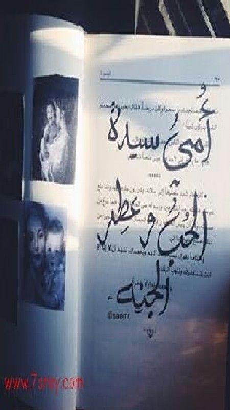 صور خلفيات ايفون عن الام خلفيات صور عن الام للواتس اب Arabic Words We Heart It Image