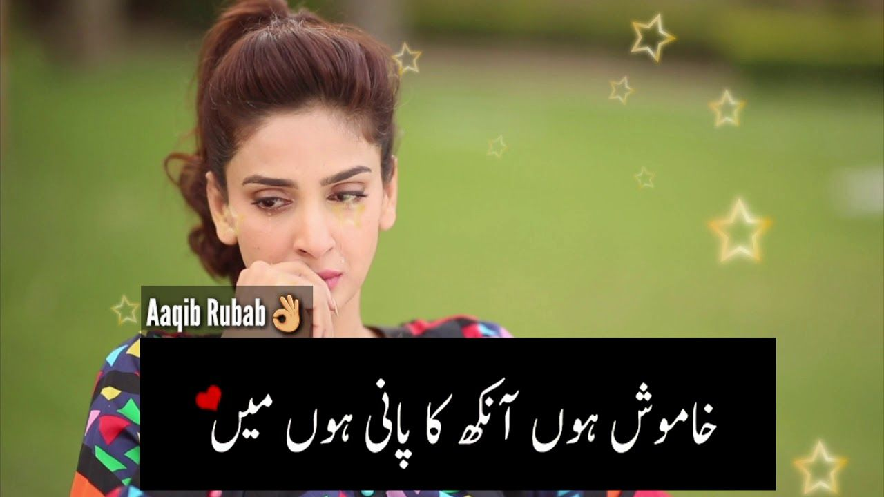 Rabba Merey Haal Da Mehram Tu Digest Writer Ost Whatsapp
