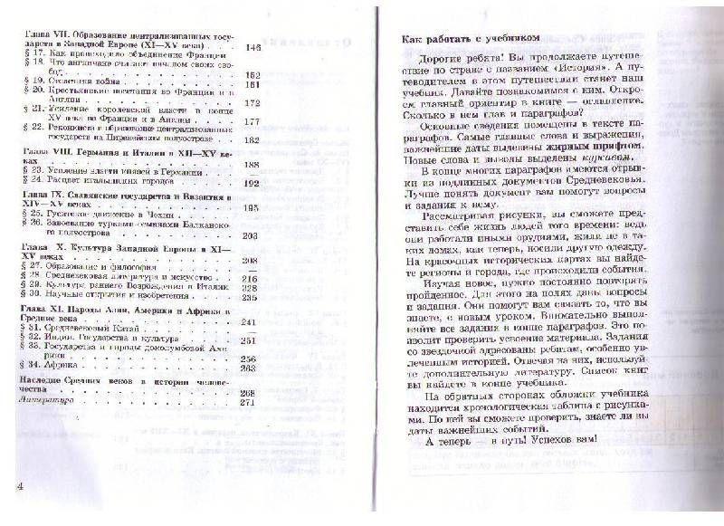 История 6 класс агибалова тесты