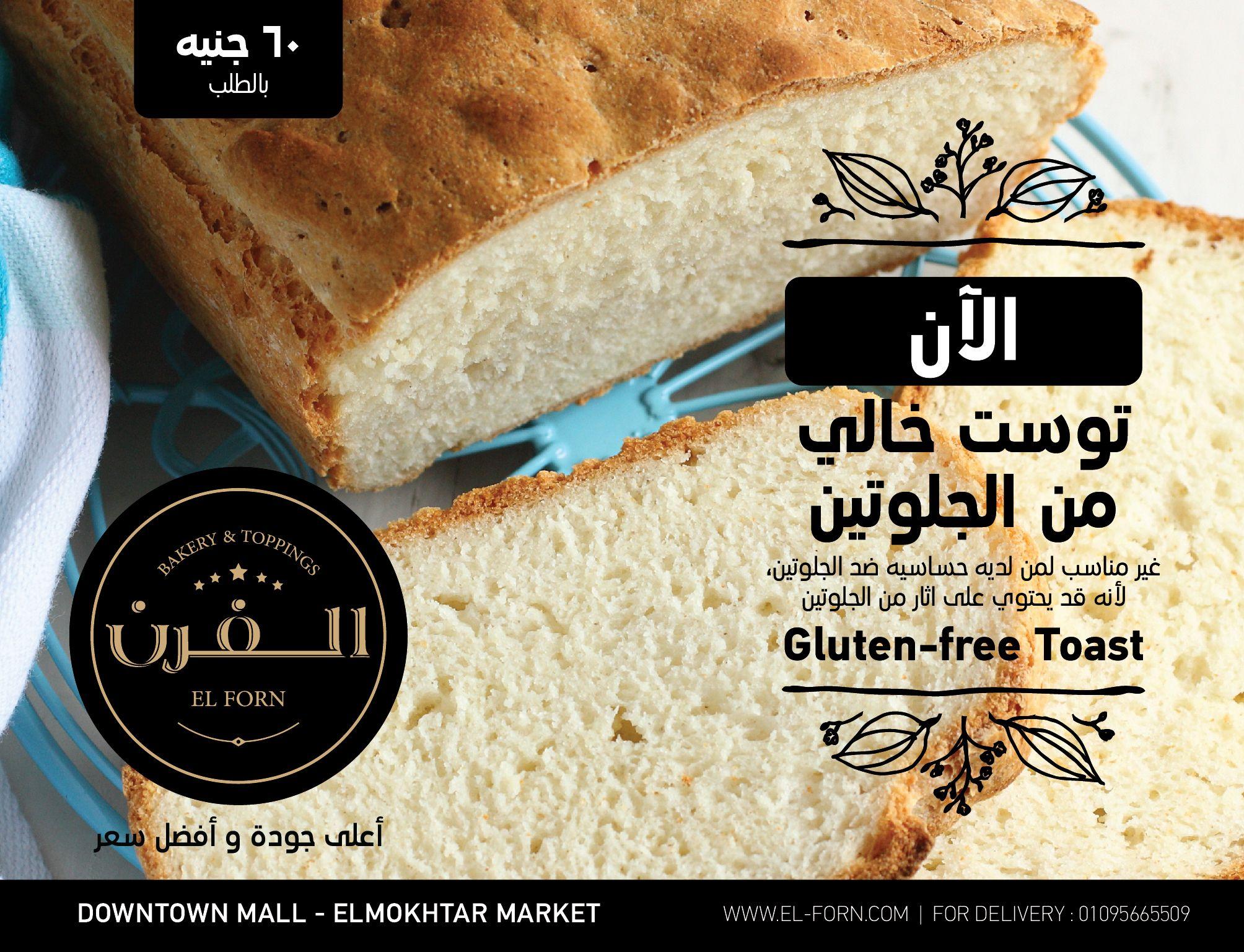 الآن من الفرن توست خالي من الجلوتين أفضل طريقه لتخزين الخبز الخالي من الجلوتين قطع الخبز بالشكل المفضل لديك و الا Gluten Free Toast Baked Bakery Gluten Free