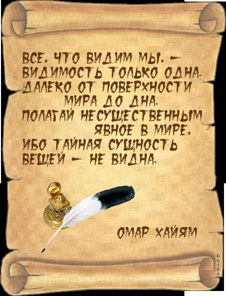 афоризмы омара хайяма 15 тыс изображений найдено в Яндекс