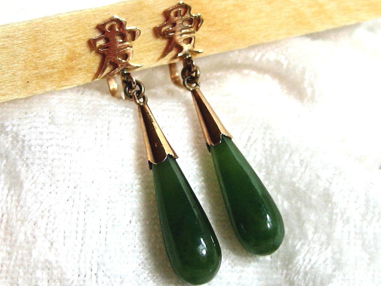 14k Chinese Jade Earrings Symbol For Love Solid 14kt Screwbacks By