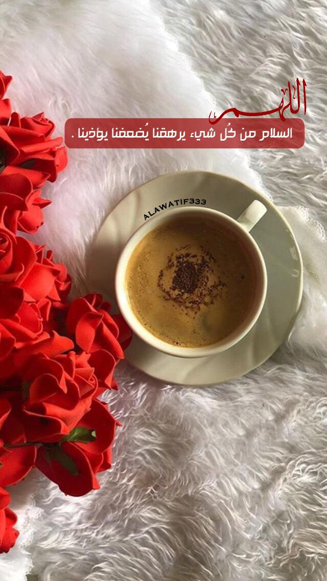 Pin By Rana Alasslani On منوعات Coffee Flower Coffee Cup Art Cup Art