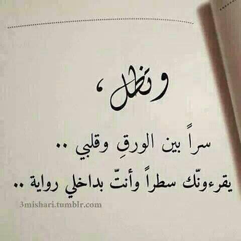 قصة الامس Words Quotes Arabic Quotes With Translation Cool Words