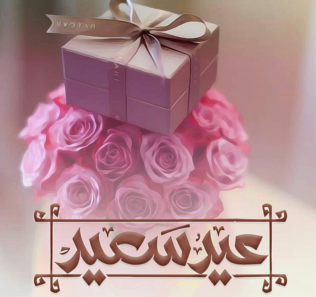 Pin By Galaxys2 Tab On عـيـد سعـيــد Eid Mubarak Eid Gift Wrapping