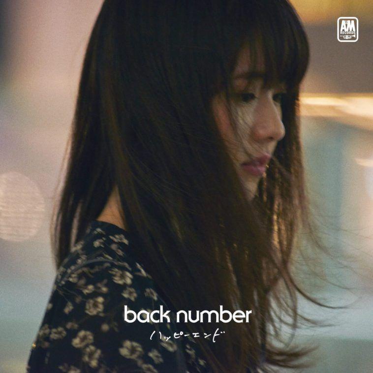 back number「大不正解」mp3フルのダウンロード …