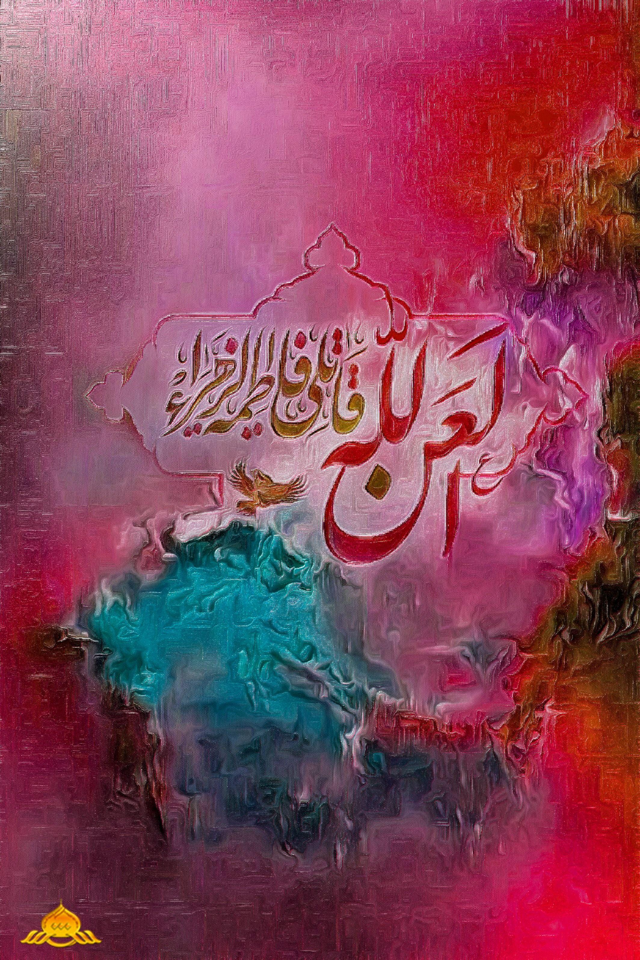 السيدة فاطمة الزهراء ع Lady Fatimah Al Zahra A S In 2021 Imam Hussain Karbala Neon Signs Hussain Karbala