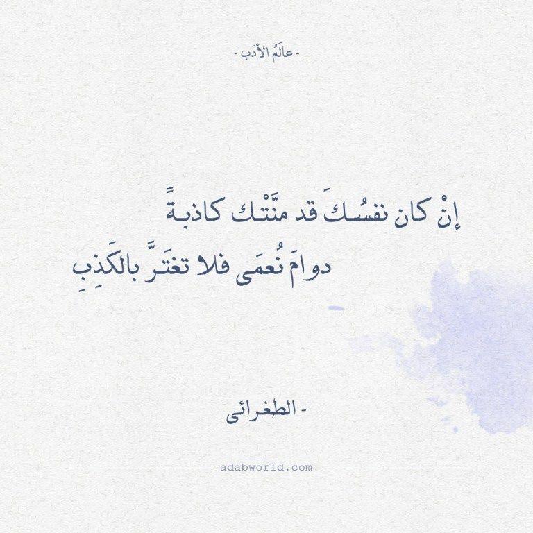 شعر الطغرائي إن كان نفسك قد منتك كاذبة عالم الأدب Quotes Arabic Arabic Calligraphy
