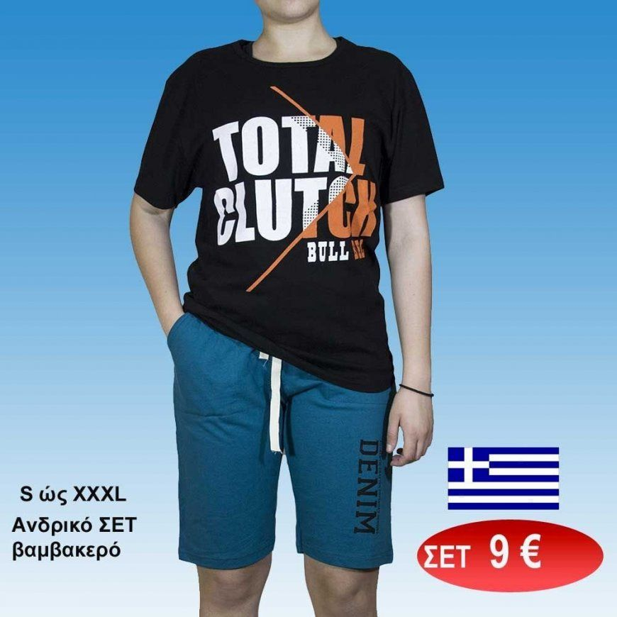 1eae58871ce1 Ανδρικό ΣΕΤ βαμβακερό Βερμούδα-μπλούζα Ελλ. ραφής σε άριστη ποιότητα ...