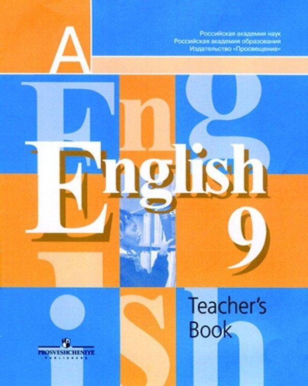 Учителей языку по английскому учебник для гдз