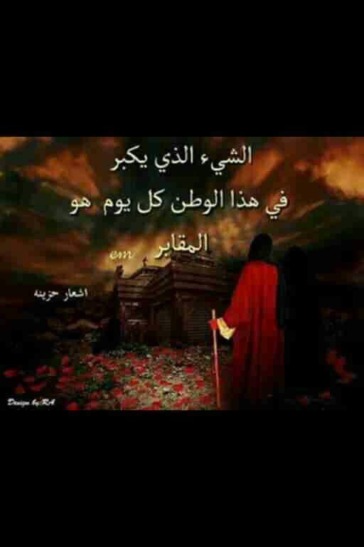 المقابر م Baghdad Iraq Arabic Quotes Literature