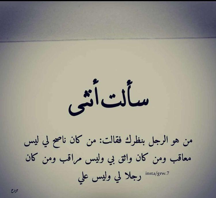 صح جداااا Words Quotes Life Quotes Romantic Quotes