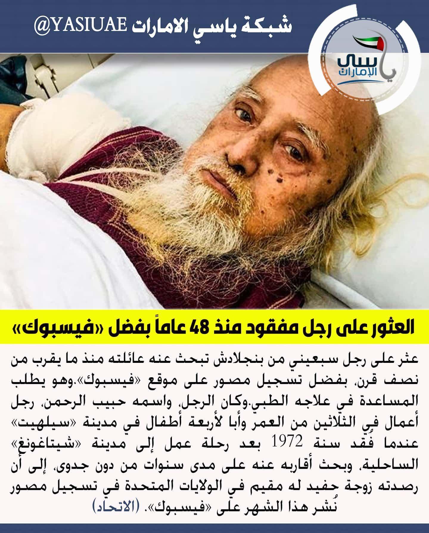 العثور على رجل مفقود منذ 48 عاما بفضل فيسبوك وقال كفاية حسين وهو أحد أحفاد حبيب الرحمن الثلاثة عشر مقيم في سيلهيت لقد أخطرتنا بالأمر وهرعنا إلى المستشفى