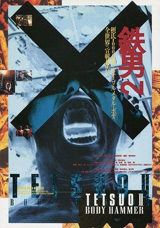 Tetsuo Ii Body Hammer 1992 Japanese Movie Poster Japanese Movie Japanese Graphic Design