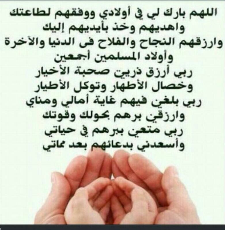 دعاء للأبناء My Heart Quotes Heart Quotes Quotes