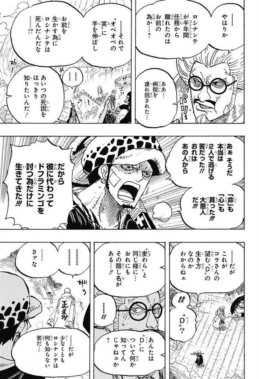 ワンピース Chapter 798 Page 9 三雲, マンガ, ワールドトリガー