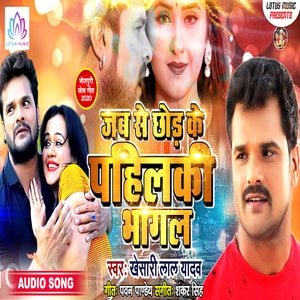 Hum Ta Laiki Patawal Chhod Dehani Khesari Lal Yadav Download Mp3 Song 2019 Bhojpurimp3 Live Audio Songs Songs Dj Remix