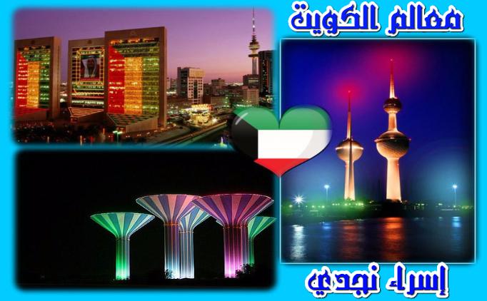 علم الكويت يرفرف في متحف بيت شهداء القرين في ذكرى التحرير Countries Of The World Fair Grounds Grounds