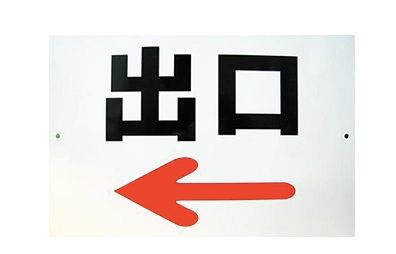 Japan exit sign   Exit sign, Understanding, Japanese language