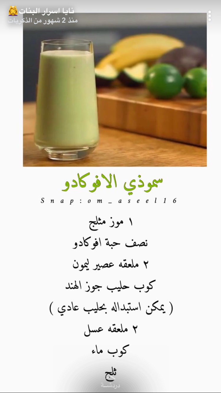 Pin By Assma On مشروبات Detox Drinks Recipes Smoothie Drink Recipes Healthy Drinks Smoothies