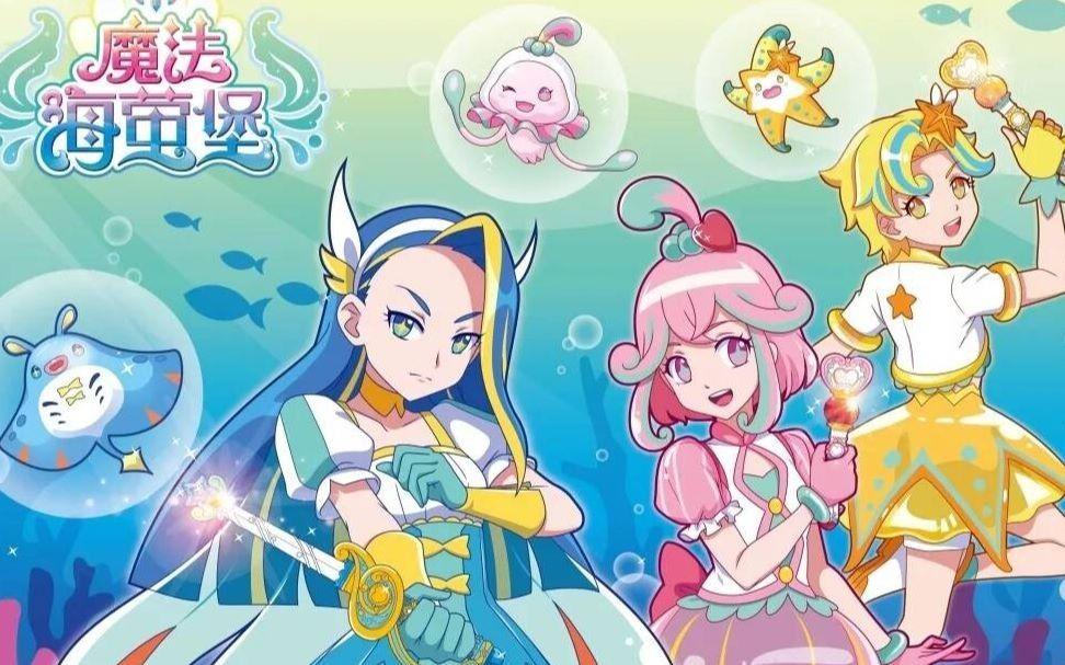 Balala The Fairies Ocean Magic Magical Girl Anime Kawaii Anime