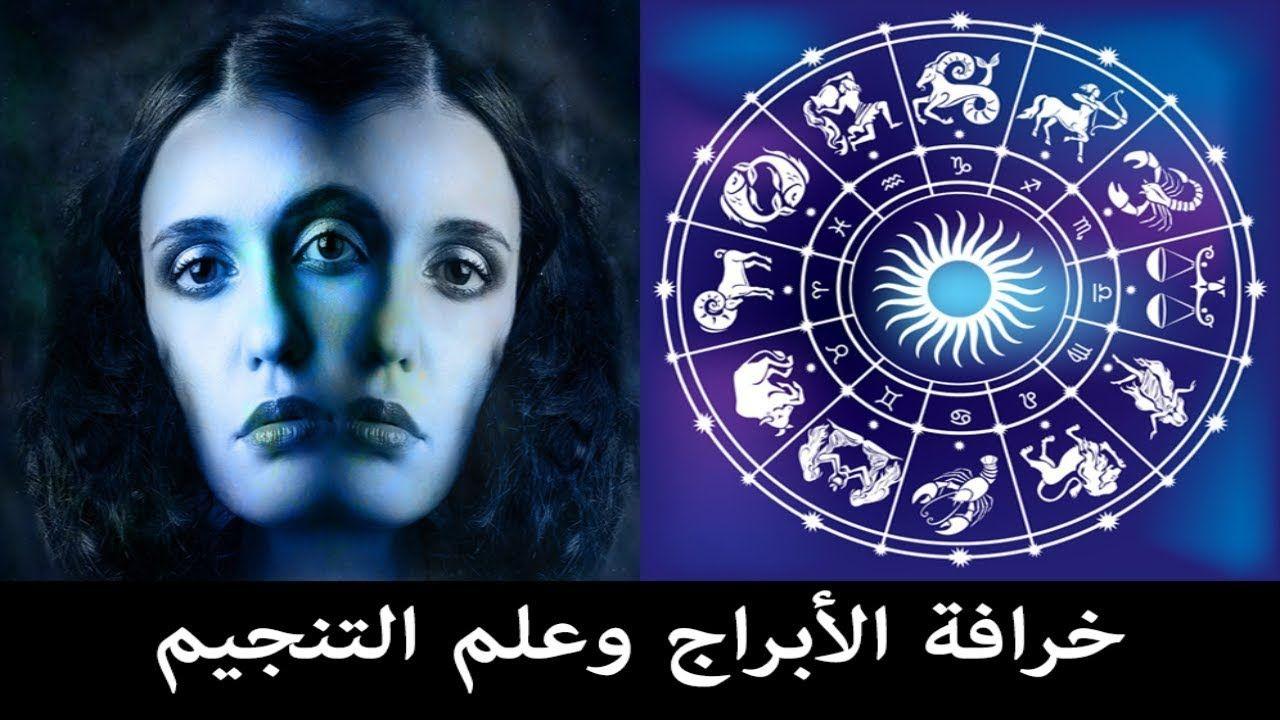 خرافة الأبراج وعلم التنجيم علم الفلك Climate Change Facts Science Horoscope