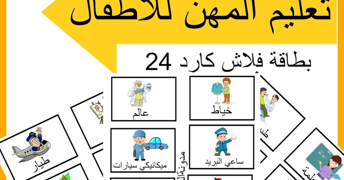تعليم المهن للأطفال Arabic Kids Free Teaching Resources Free Teaching