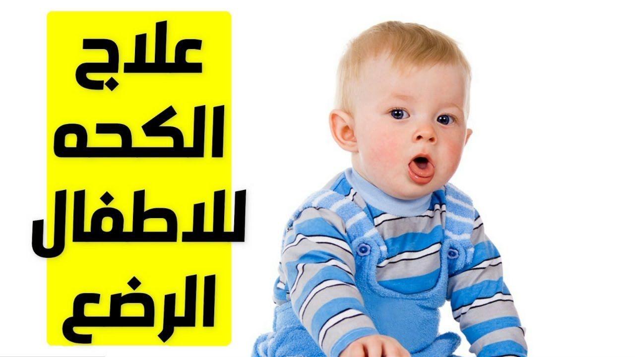 علاج الكحة للاطفال الرضع علاج الكحة عند الرضع بالاعشاب علاج سعال الا Baby Face Face