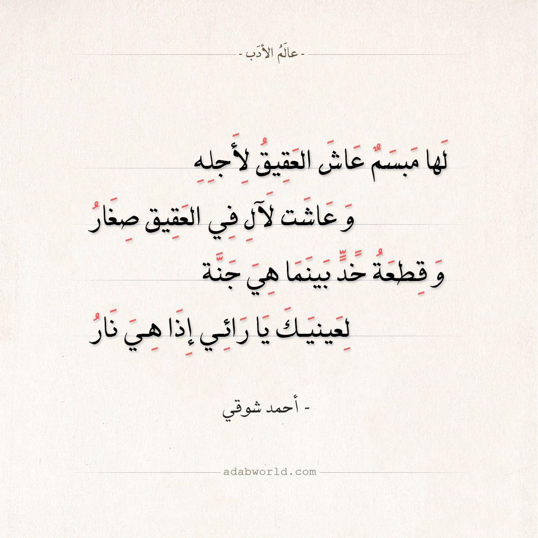 شعر أحمد شوقي لها مبسم عاش العقيق لأجله عالم الأدب Love Words Funny Quotes Words