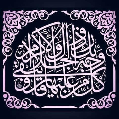 كل من عليها فان ويبقى وجه ربك ذو الجلال والاكرام Islamische Kalligraphie Islam Kalligraphie