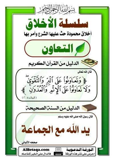 التعاون Islamic Teachings Islam For Kids Quotes