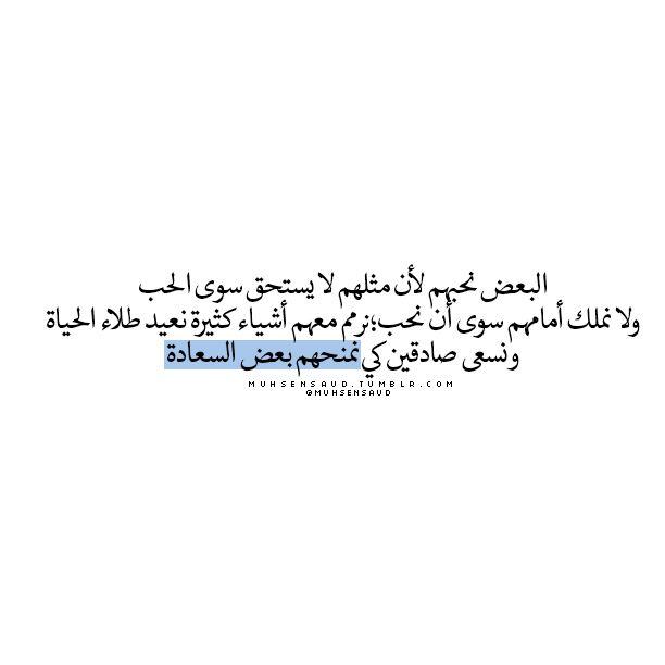 Arabic Arabic Calligraphy Arab Arabic Quotes Quotes Arabian Translation Arabic Typography Adab Tumblr اقتباس Quran Quotes Words Arabic Love Quotes