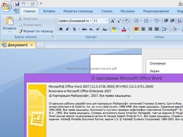 Самоучитель word 2018 pdf скачать