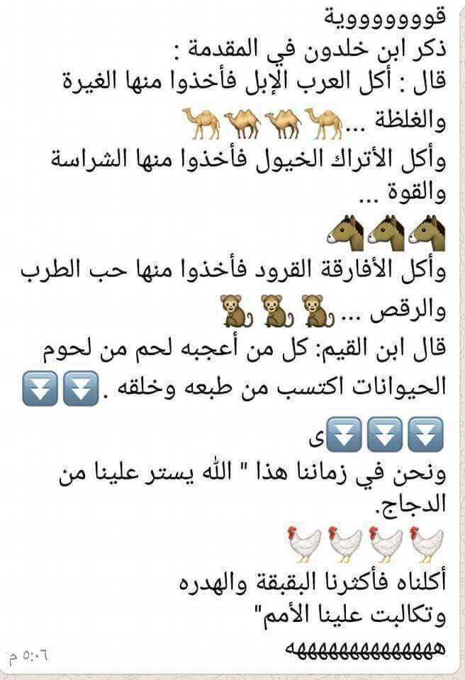 Pin By 123 عكراليل On نگت Arabic Funny Arabic Jokes Words
