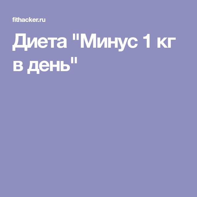 """Диета """"Минус 1 кг в день""""   АААА-здоровье   Pinterest   Store design"""
